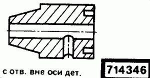 Код классификатора ЕСКД 714346