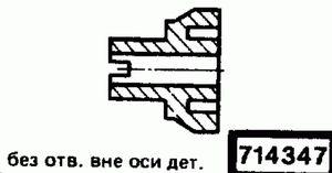 Код классификатора ЕСКД 714347