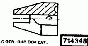 Код классификатора ЕСКД 714348