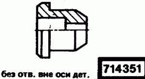 Код классификатора ЕСКД 714351