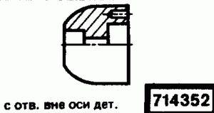 Код классификатора ЕСКД 714352