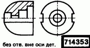 Код классификатора ЕСКД 714353