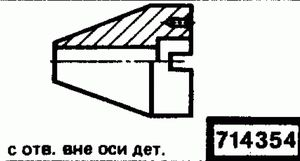 Код классификатора ЕСКД 714354