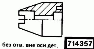 Код классификатора ЕСКД 714357