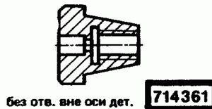 Код классификатора ЕСКД 714361