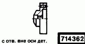 Код классификатора ЕСКД 714362