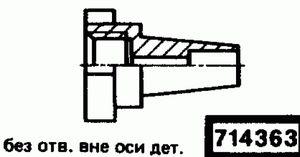 Код классификатора ЕСКД 714363
