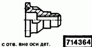 Код классификатора ЕСКД 714364