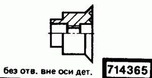 Код классификатора ЕСКД 714365