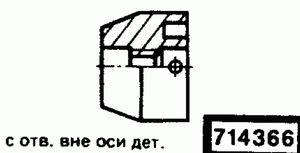 Код классификатора ЕСКД 714366