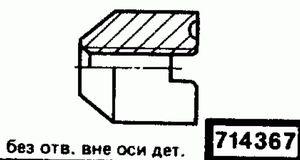 Код классификатора ЕСКД 714367