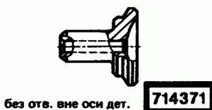 Код классификатора ЕСКД 714371