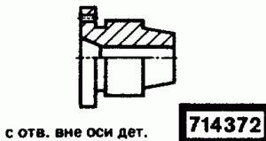 Код классификатора ЕСКД 714372