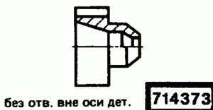 Код классификатора ЕСКД 714373