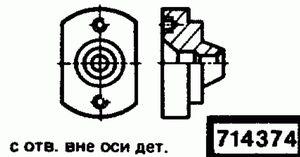 Код классификатора ЕСКД 714374