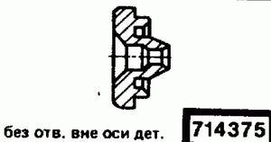 Код классификатора ЕСКД 714375