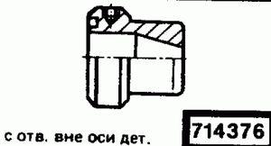 Код классификатора ЕСКД 714376