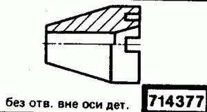 Код классификатора ЕСКД 714377