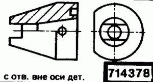 Код классификатора ЕСКД 714378