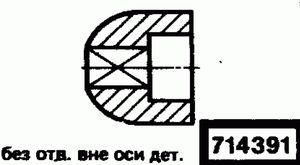 Код классификатора ЕСКД 714391
