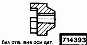 Код классификатора ЕСКД 714393