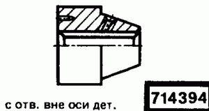 Код классификатора ЕСКД 714394