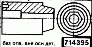 Код классификатора ЕСКД 714395