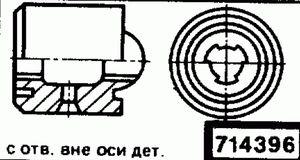 Код классификатора ЕСКД 714396