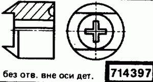 Код классификатора ЕСКД 714397