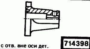 Код классификатора ЕСКД 714398