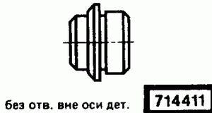 Код классификатора ЕСКД 714411