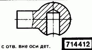 Код классификатора ЕСКД 714412