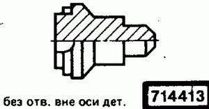 Код классификатора ЕСКД 714413