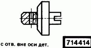 Код классификатора ЕСКД 714414