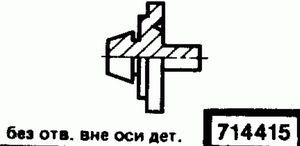 Код классификатора ЕСКД 714415
