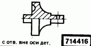Код классификатора ЕСКД 714416