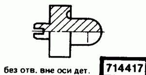 Код классификатора ЕСКД 714417