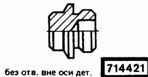 Код классификатора ЕСКД 714421