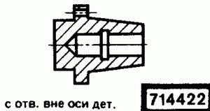 Код классификатора ЕСКД 714422