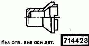 Код классификатора ЕСКД 714423