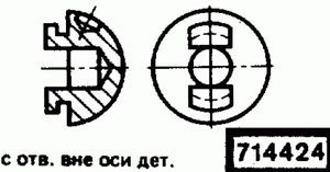 Код классификатора ЕСКД 714424