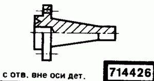 Код классификатора ЕСКД 714426