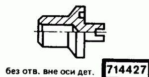 Код классификатора ЕСКД 714427