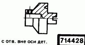 Код классификатора ЕСКД 714428