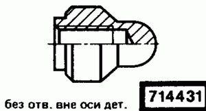 Код классификатора ЕСКД 714431
