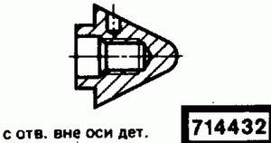 Код классификатора ЕСКД 714432