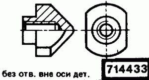Код классификатора ЕСКД 714433