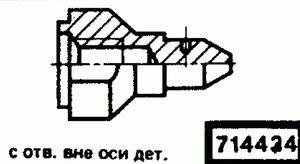 Код классификатора ЕСКД 714434