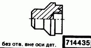 Код классификатора ЕСКД 714435