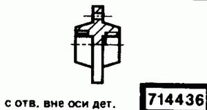 Код классификатора ЕСКД 714436
